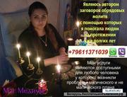 Услуги магии Владивосток приворот от Дианы Леонидовны