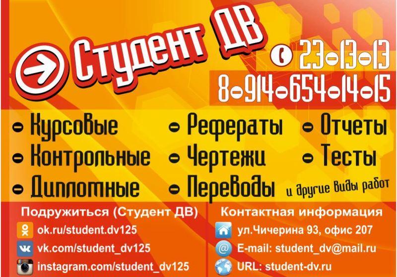 Рефераты, дипломы на заказ г.владивосток написание диплома на заказ владивосток